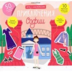 Альбом с многоразовыми наклейками. Приключения Софии