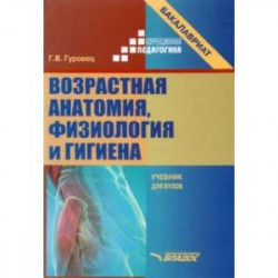Возрастная анатомия, физиология и гигиена. Учебник для вузов