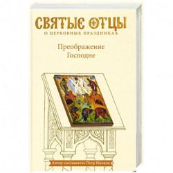 Преображение Господне. Антология святоотеческих проповедей