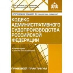 Кодекс административного судопроизводства РФ. Комментарий с учетом всех изменений