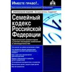 Семейный кодекс РФ. Практический комментарий с учетом последних изменений в законодательстве