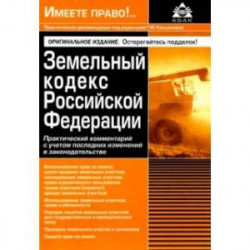 Земельный кодекс РФ. Практический комментарий с учетом последних изменений в законодательстве