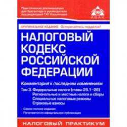 Налоговый кодекс РФ. Комментарий к последним изменениям. Том 3. Федеральные налоги, региональные