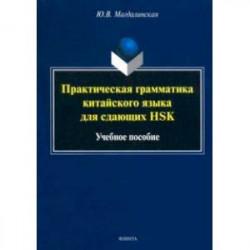 Практическая грамматика китайского языка для сдающих HSK. Учебное пособие