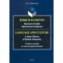 Язык и культура. Краткая история британской монархии
