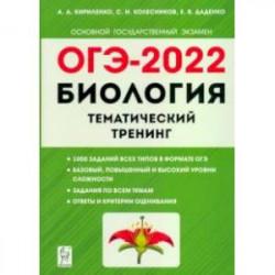 ОГЭ 2022. Биология. 9 класс. Тематический тренинг