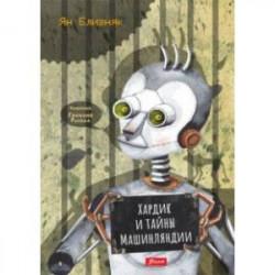 Хардик и тайны Машинляндии