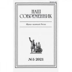 Журнал 'Наш современник' № 5. 2021