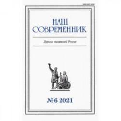 Журнал 'Наш современник' № 6. 2021