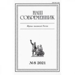 Журнал 'Наш современник' № 8. 2021