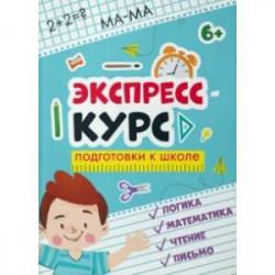 Экспресс-курс для подготовки к школе