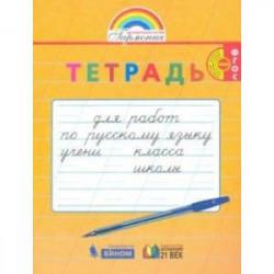 Русский язык. 1-2 класс. Тетрадь для перехода от прописи к тетради. ФГОС