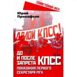 До и после запрета КПСС. Показания Первого Секретаря МГК