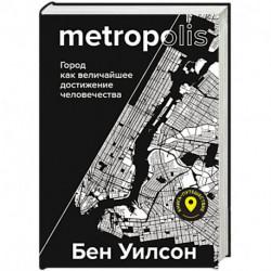 Метрополис. Город как величайшее достижение цивилизации