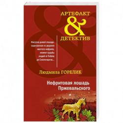 Нефритовая лошадь Пржевальского