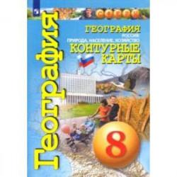 География. Россия. Природа, население, хозяйство. 8 класс. Контурные карты. ФГОС