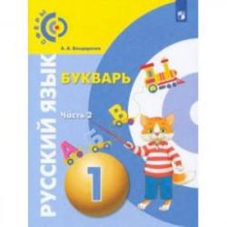 Русский язык. Букварь. 1 класс. Учебник. В 3-х частях. Часть 2. ФГОС