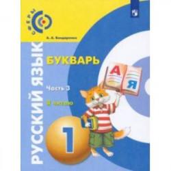 Русский язык. Букварь. 1 класс. Учебник. В 3-х частях. Часть 3. ФГОС