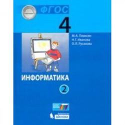 Информатика. 4 класс. Учебник. В 2-х частях. Часть 2. ФГОС