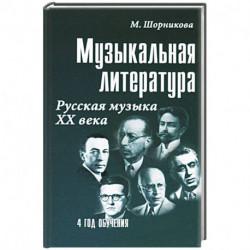 Музыкальная литература Русская музыка ХХ века. 4 год обучения