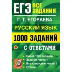 ЕГЭ 2022 Русский язык. 1000 заданий части 1 с ответами