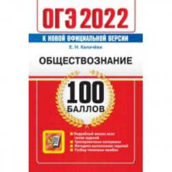 ОГЭ 2022 Обществознание. Самостоятельная подготовка