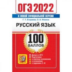ОГЭ 2022 Русский язык. 100 баллов. Самостоятельная подготовка