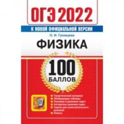 ОГЭ 2022 Физика. 100 баллов. Самостоятельная подготовка к ОГЭ