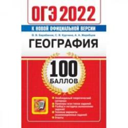 ОГЭ 2022 География. 100 баллов. Самостоятельная подготовка к ОГЭ