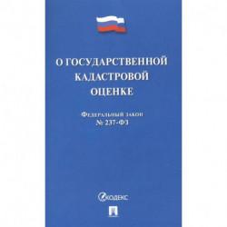 О государственной кадастровой оценке РФ