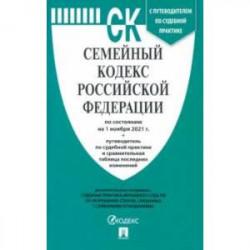 Семейный кодекс Российской Федерации по состоянию на 1.11.21