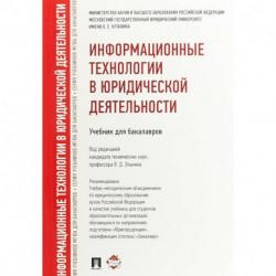 Информационные технологии в юридической деятельности.Учебник для бакалавров