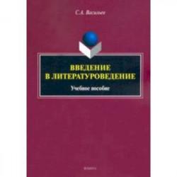 Введение в литературоведение. Учебное пособие