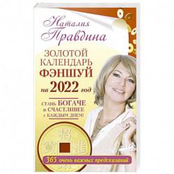 Золотой календарь фэншуй на 2022 год. 365 очень важных предсказаний. Стань богаче и счастливее с каждым днем!