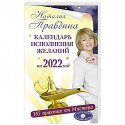 Календарь исполнения желаний на 2022 год. 365 практик от Мастера. Лунный календарь