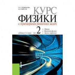 Курс физики с примерами решения задач т2