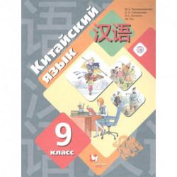 Китайский язык. 9 класс. Второй иностранный язык. Учебник