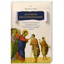 Духовное бессознательное: Православная концепция