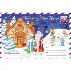 Письмо от Деда Мороза. Выпуск 4