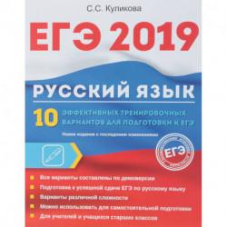 ЕГЭ 2019. Русский язык. 10 эффективных тренировочных вариантов для подготовки к ЕГЭ