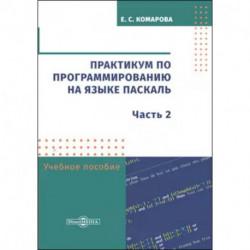 Практикум по программированию на языке Паскаль