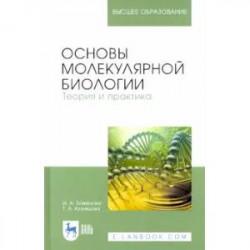 Основы молекулярной биологии. Теория и практика. Учебное пособие