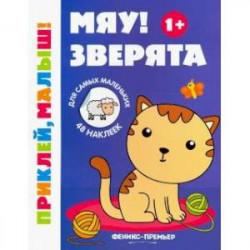 Мяу! Зверята 1+:книжка с наклейками