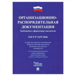 Организационно-распорядительная документация. Требования к оформлению документов : ГОСТ Р 7.0.97-201