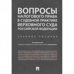 Вопросы налогового права в судебной практике Верховного Суда Российской Федерации.