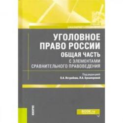 Уголовное право России. Общая часть. С элементами сравнительного правоведения. Учебник