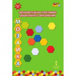 Образовательная программа дошкольного образования 'Мозаика'. ФГОС ДО