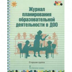 Журнал планирования образовательной деятельности в ДОО. Старшая группа. ФГОС ДО