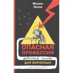 Опасная профессия. Детская книга для взрослых