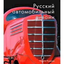 Русский автомобильный дизайн